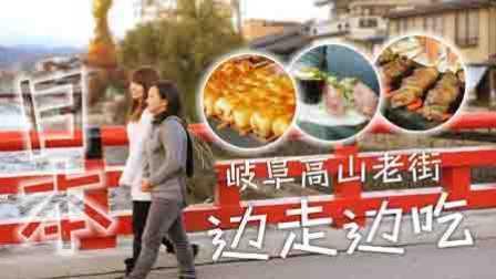 惊奇日本:岐阜高山老街边走边吃