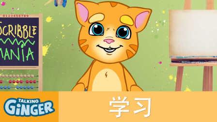 金杰猫的绘画课-汉克和本
