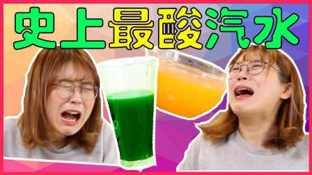 无限挑战:diy自制全世界最酸的恶魔汽水!牙都被酸掉了,你敢挑战吗?