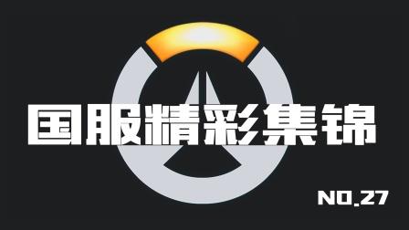 守望先锋国服精彩集锦27:铁窗源氏的神奇超级跳!