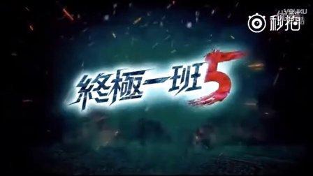 终极一班5宣传片!