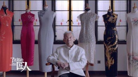 [旗袍工艺短片]上海滩百岁老裁缝,用最美的旗袍征服巩俐