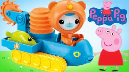 小猪佩奇玩具视频 粉红猪小妹变身警车