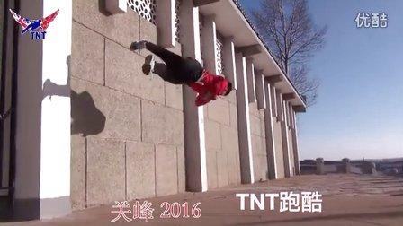中国爆发帝 关峰 2016年末 【TNT跑酷】
