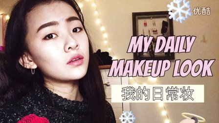 [Elizabeth]GRWM💄|我的日常妆|My Daily makeup Look|2016冬季💋