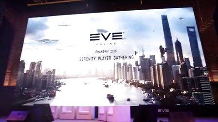 EVE十周年玩家见面会主创献唱