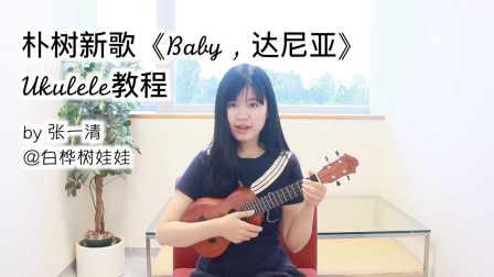 朴树新歌《Baby,达尼亚》