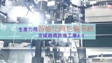 生产力局智能玩具包装系统 支援厂商跨进工业4.0