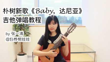朴树新歌《Baby,达尼亚》吉他弹唱教程