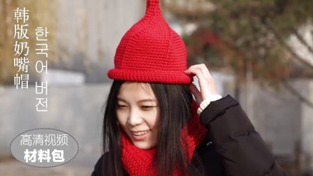 第144集 韩版螺旋纹亲子奶嘴帽宝宝毛线帽子钩织帽子教程小辛娜娜编织