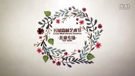2016长城森林艺术节儿童专场精彩花絮