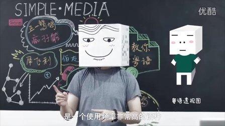 """《肥力教你讲粤语》第一集 粤语里""""滚""""怎么说~"""