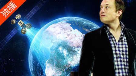 科技狂人欲建卫星互联网