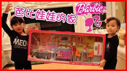 芭比娃娃之家玩具故事 15