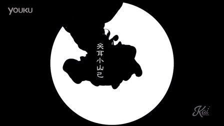 KAI关耳小山己《中国风》创作小视频
