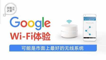 【iMobile汉化No.385】可能是市面上最好的无线系统 Google Wi-Fi体验