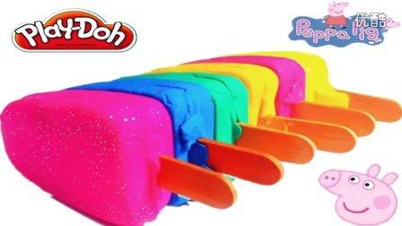 粉红小猪佩奇创意DIY自制彩虹冰棒冰淇淋 培乐多彩泥粘土手工制作奇趣玩具