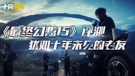 十分游料:《最终幻想15》评测 犹如十年未见的老友