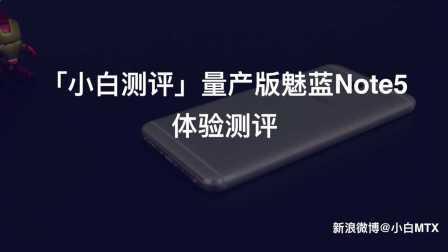 「小白测评」量产版魅蓝Note5 体验测评