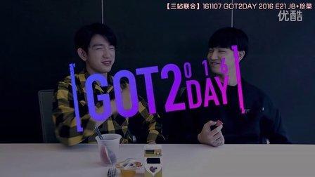 【GOT7综艺】GOT2DAY第二季