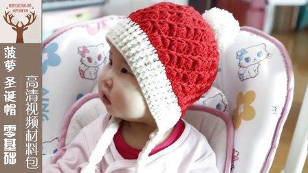 第145集菠萝花螺旋纹圣诞帽宝宝毛线帽子编织教程小辛娜娜编织