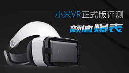[虎虎VR出品]小米VR眼镜正式版评测,相较于小米VR玩具版有哪些提升?