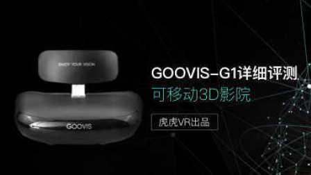 [虎虎VR出品]GOOVIS-G1评测,GOOVIS-G1和嗨镜H2谁更好