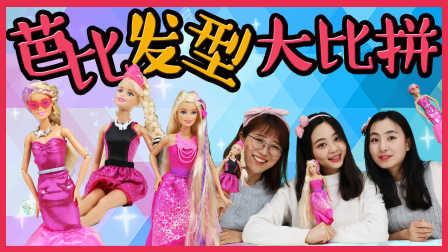 0170  期待已久的三人视频-芭比娃娃的发型大比拼!