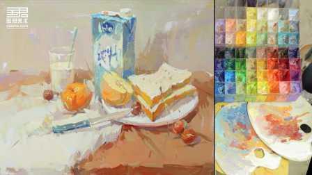 「国君美术」曾星色彩静物教学视频_面包牛奶组合_学画画_画画技巧