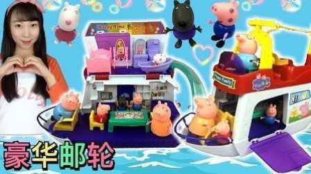 小猪佩奇乘坐豪华游轮 新魔力玩具学校