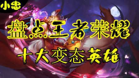 ★小忠解说★王者荣耀十大变态英雄盘点 孙悟空露娜妲己榜上有名
