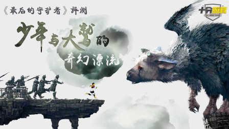 十分游料:《最后的守护者》评测 少年与大鹫的奇幻漂流