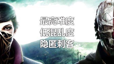 【隐匿刺客】羞辱2
