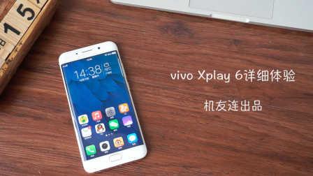 压轴旗舰vivo Xplay 6详细体验——机友连出品
