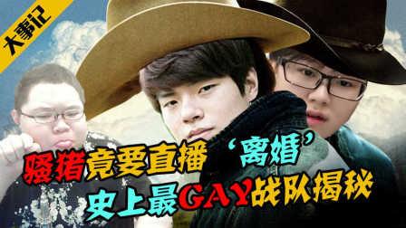 "lol大事记54:骚猪竟要直播""离婚"" 史上最GAY战队揭秘"