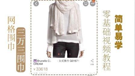 第146集棒针编织网格围巾钩织三万三围巾织围巾教程小辛娜娜编织