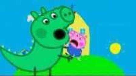 粉红猪小妹变身大恐龙_吓坏弟弟乔治