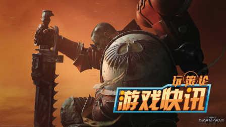 《战锤40K:战争黎明3》新宣传片,公布人物角色设定