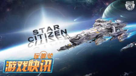 《星际公民》FPS模式星际陆战队宣传片
