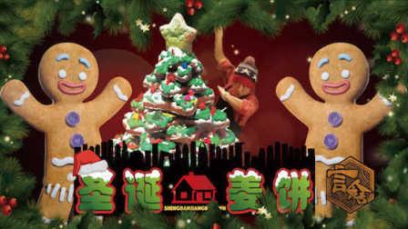 亲手制作圣诞姜饼分享路人,他们会是怎样一种心情?