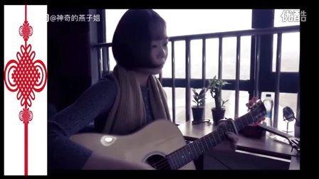 燕子《我怀念的》指弹吉他教学入门吉他弹唱教程