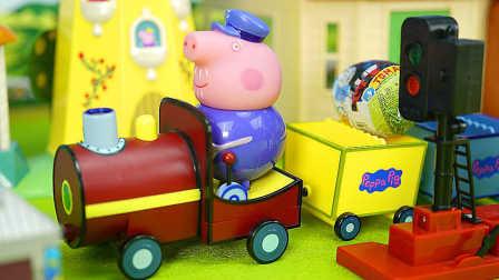 小猪佩奇去火锅店 粉红猪小妹和妈妈