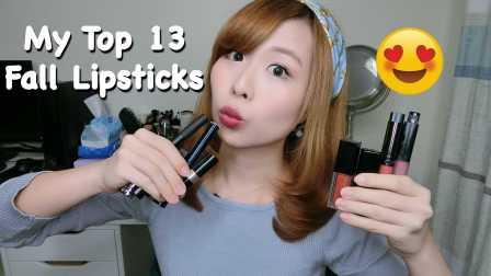 [Tia小恬]秋冬常用13款唇妆品&上嘴试色-My Top 13 Fall Lipsticks