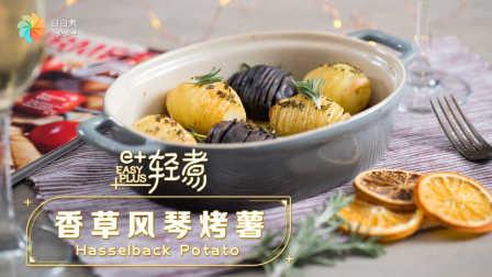 【E+轻煮】香草风琴烤薯