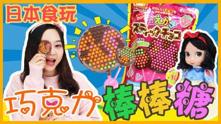 0179 和白雪公主一起做日本食玩巧克力棒棒糖!