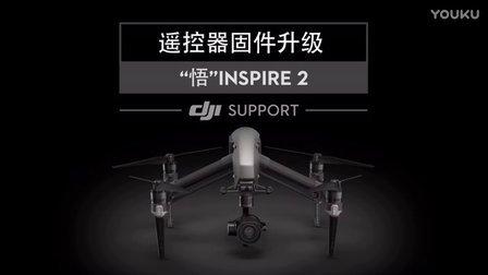 """""""悟"""" Inspire 2 - 遥控器固件升级"""
