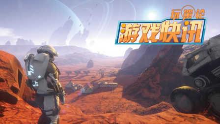 《奥西里斯:新黎明》DLC发布,冰天雪地太空求生