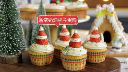 日日煮 2016:香浓奶油纸杯蛋糕 608