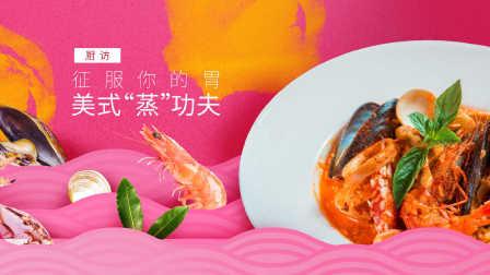 日日煮 2016:海鲜香料饭 609