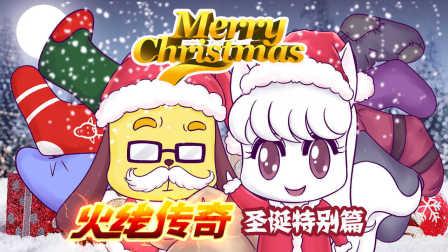 火线传奇 第二季:圣诞老汪的神秘礼物
